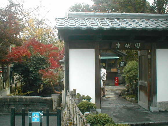 yoshikien.jpg